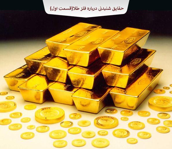 حقایق شنیدنی در مورد فلز طلا(قسمت اول)